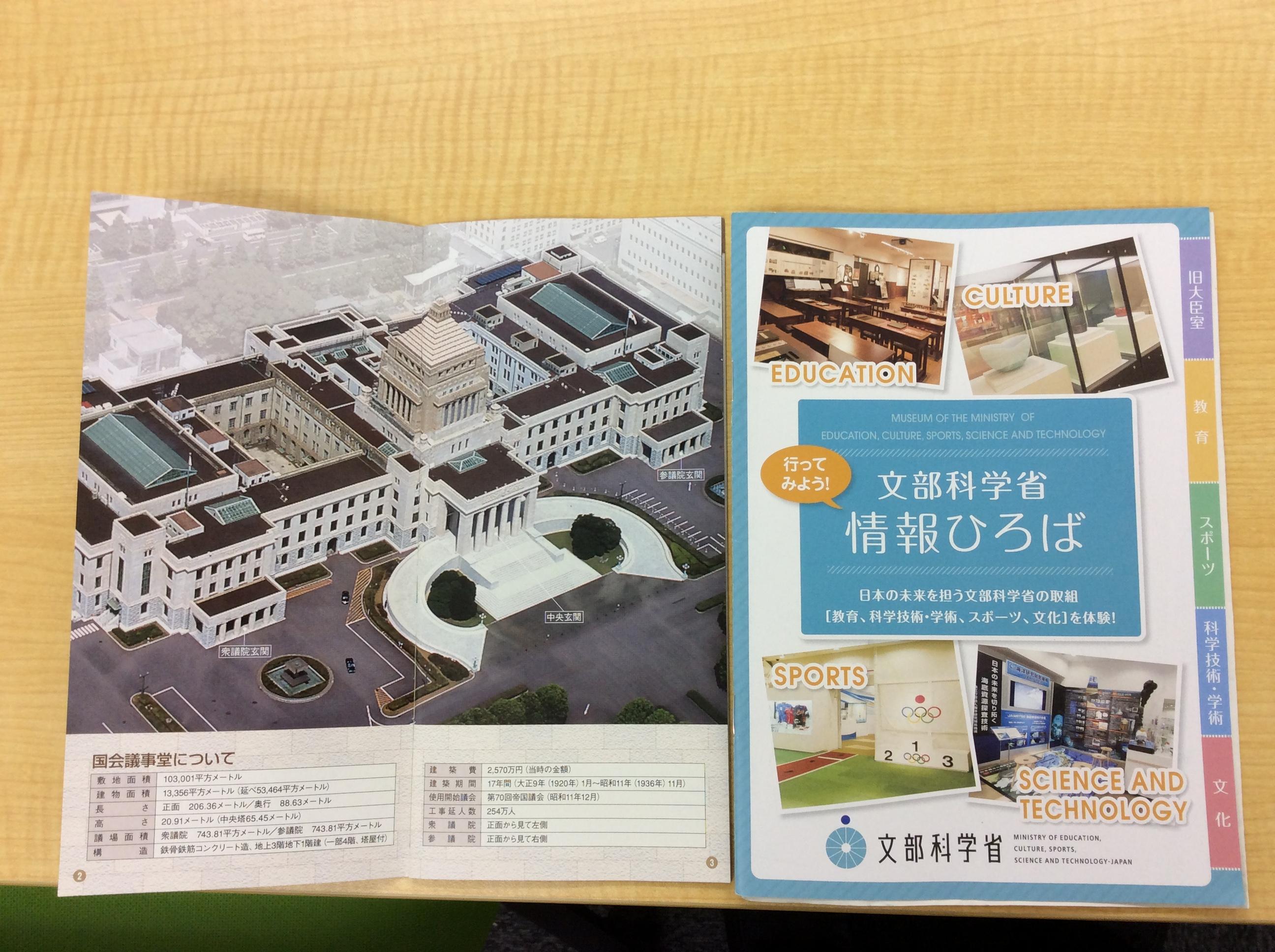 今回の研修で訪れた議事堂と情報ひろばのパンフレットです