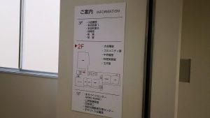 2階 サイン1